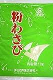 粉わさび(高級) 1kg