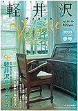 軽井沢ヴィネット2005春号