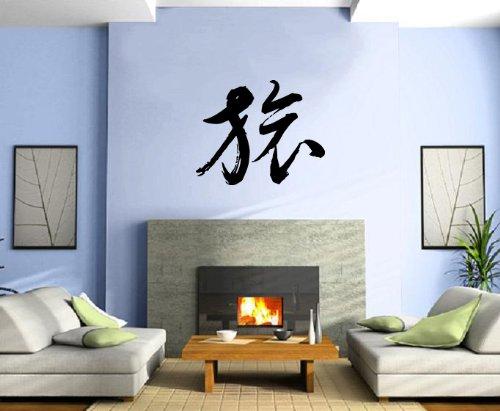 Japanese Hieroglyph Word Journey Calligraphy Spiritual Decor Wall Mural Vinyl Art Sticker M525