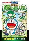 映画ストーリー ドラえもん のび太と緑の巨人伝 (てんとう虫コミックススペシャル)