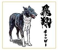 Printon「飛翔」毛筆文字入り 愛犬の肖像画(一頭 / 身体全体) 色紙サイズ (デジタル水彩) 作画行程表付き (無地)
