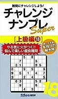 チャレンジナンプレSuper上級編18 (ナンプレガーデンBOOK★ナンプレSuperシリーズ)