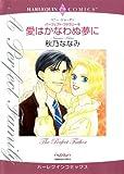 愛はかなわぬ夢に パーフェクト・ファミリー (ハーレクインコミックス)