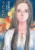 うたかたエマノン (徳間文庫)