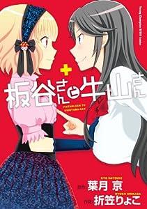 板谷さんと牛山さん (ヤングチャンピオン烈コミックス)