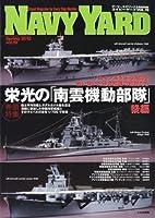 NAVY YARD (ネイビーヤード) Vol.19 2012年 03月号 [雑誌]