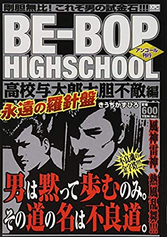 BE-BOP HIGHSCHOOL 高校与太郎大胆不敵編 アンコール刊行 (講談社プラチナコミックス)
