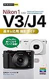 今すぐ使えるかんたんmini Nikon 1 V3 / J4 基本 応用 撮影ガイド