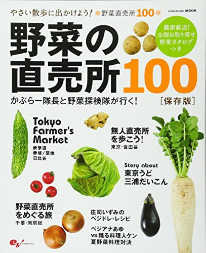Price comparison product image Vegetables expedition and farmer 's 100 Kabura captain of vegetables go! (Enterbrain Mook) (2011) ISBN: 4047273023 [Japanese Import]