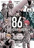 86ーエイティシックスー 2巻 (デジタル版ヤングガンガンコミックス)
