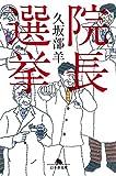院長選挙 (幻冬舎文庫)