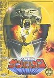 太陽戦隊サンバルカン VOL.3 [DVD]