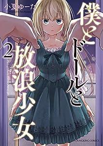 僕とドールと放浪少女(2) (ヤングキングコミックス)