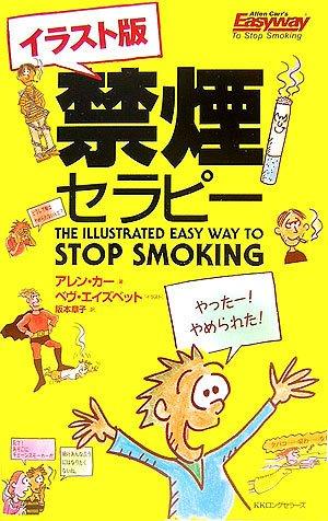 禁煙セラピー イラスト版 [セラピーシリーズ] (ムックの本 820)