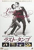 ラスト・タンゴ[DVD]