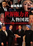 世界権力者 人物図鑑 世界と日本を動かす本当の支配者たち