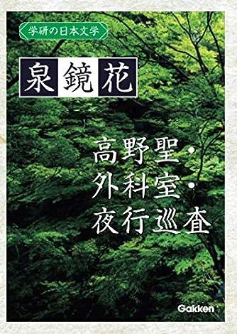 学研の日本文学 泉鏡花: 夜行巡査 外科室 高野聖