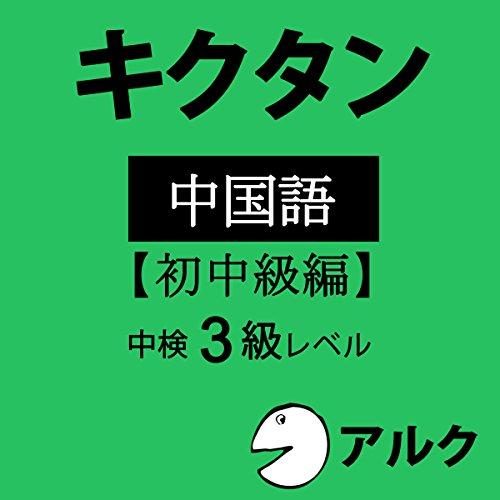 『キクタン中国語 【初中級編】 中検3級レベル (アルク)』のカバーアート