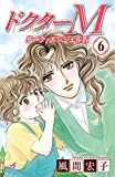 ドクターM ダーク・エンジェルIV 6 (Akita Comics Elegance)