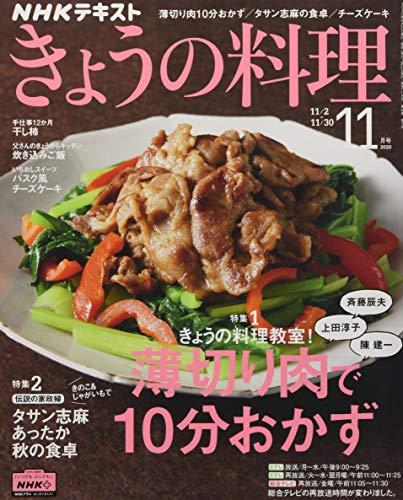 NHKテキストきょうの料理 2020年 11 月号 [雑誌]