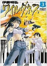 ワイルダネス 3 (サンデーGXコミックス)
