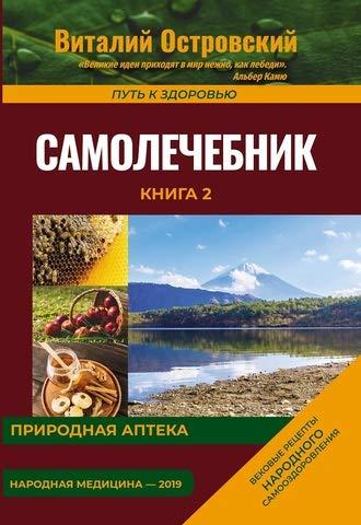 SAMOLECHEBNIK 2 - V. OSTROVSKY. САМОЛЕЧЕБНИК 2 - В. ОСТРОВСКИЙ.