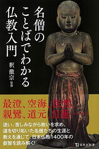名僧のことばでわかる仏教入門 (宝島社新書)