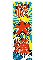 祝 大漁 のぼり旗(水色)