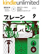 ブレーン2021年9月号 海外アワードから読み解く 世界のクリエイティブ