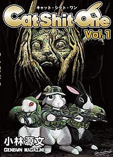 Cat Shit One vol.1