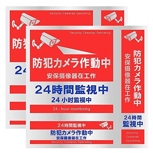 防犯カメラ ステッカー 正方形 縦型 横型 ×2枚(計6枚) 日本語 中国語 英語 対応 日本製 屋外 防犯カメラ作動中 シール