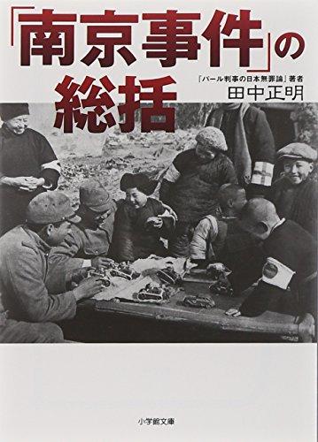 「南京事件」の総括〔小学館文庫〕 - 田中 正明