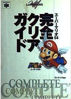 スーパーマリオ64 完全クリアガイド (じゅげむBOOKS)