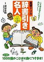 自習ドリル 辞書引き名人 小学1年~4年生