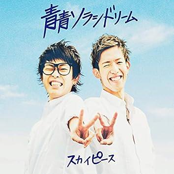 Aoaosorasidream (Selected Edition)