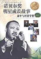 和平与经济学奖——诺贝尔奖明星成长故事