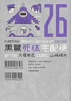 黒鷺死体宅配便 コミック 1-26巻セット [コミック] 山崎峰水