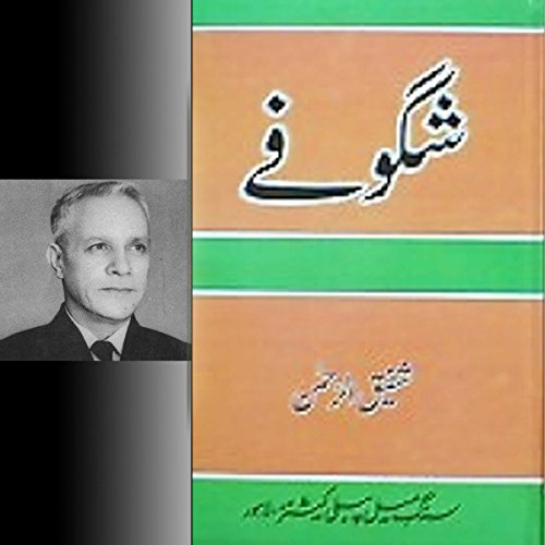 Shagoofay [Urdu Edition] audiobook cover art