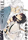 テオ-THEO- 小冊子 (gateauコミックス)