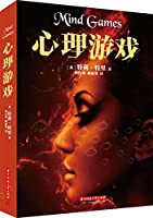 Mind Games (Chinese Edition)