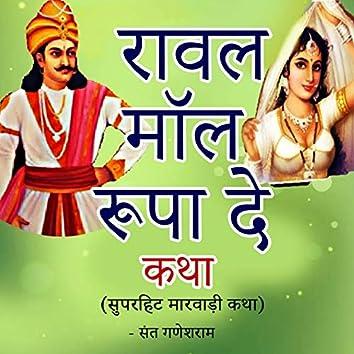 Raval Mal Rupade Katha (Superhit Marwari Katha)