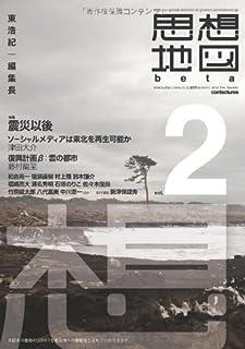 思想地図β vol.2 震災以後
