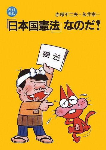 「日本国憲法」なのだ!の詳細を見る