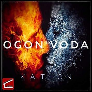 Ogon 'Voda