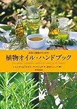美容と健康のための 植物オイル・ハンドブック