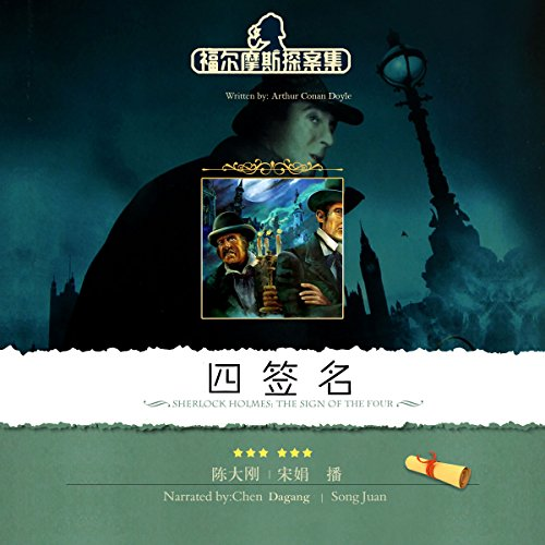 福尔摩斯探案集之四签名 - 福爾摩斯探案集之四簽名 [Sherlock Holmes: The Sign of The Four] (Audio Drama) audiobook cover art