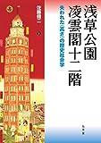 浅草公園 凌雲閣十二階―失われた〈高さ〉の歴史社会学