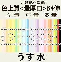 北越紀州色上質B4Y伸(272mm×393mm)<最厚口>[うす水](800枚)