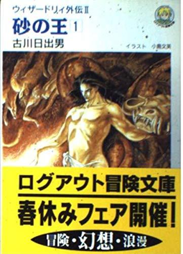 砂の王〈1〉 (ログアウト冒険文庫―ウィザードリイ外伝)