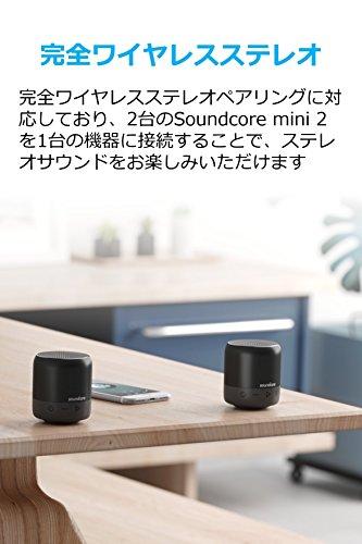 SoundcoreMini2(6WBluetooth4.2スピーカーbyAnker)【BassUpテクノロジー/IPX7防水規格/15時間連続再生/ワイヤレスステレオペアリング/コンパクト設計】(ブラック)